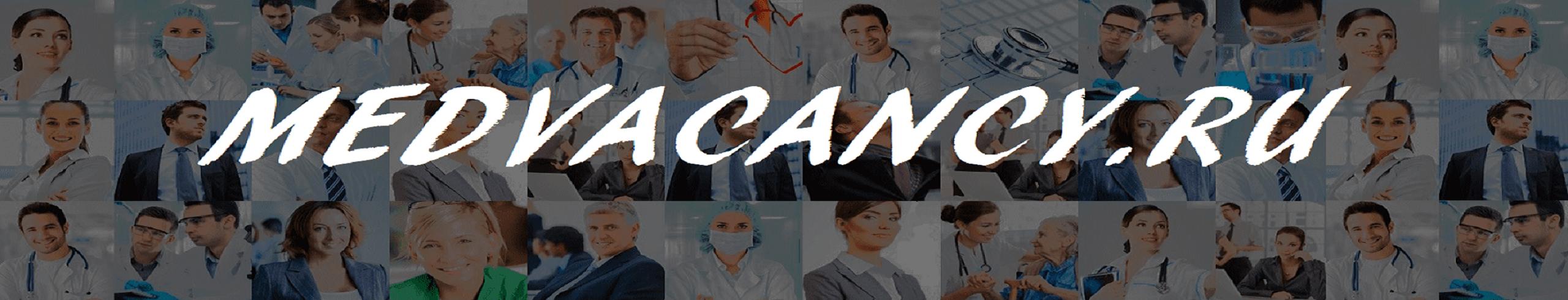 Медицинские вакансии и объявления
